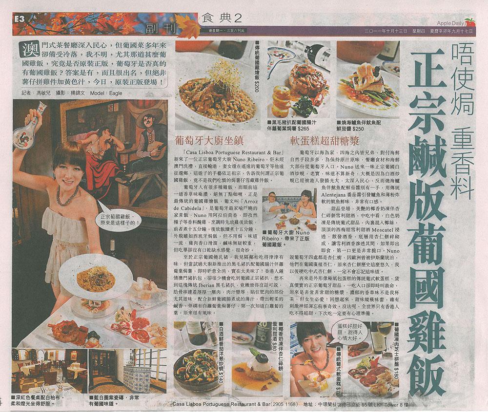 111013 Apple Daily - Casa